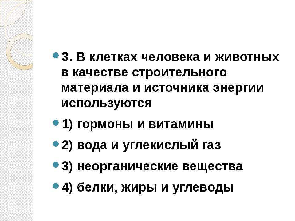 4.Выберите три признака, отличающие белки (1) от углеводов(2) и жиров (3) А)...