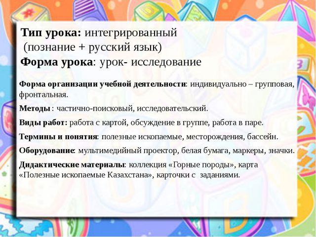 Тип урока: интегрированный (познание + русский язык) Форма урока: урок- иссле...