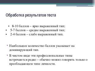 Обработка результатов теста • 8-10 баллов – ярко выраженный тип; • 5-7 б
