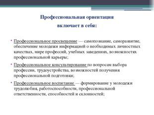 Профессиональная ориентация включает в себя: Профессиональное просвещение — с