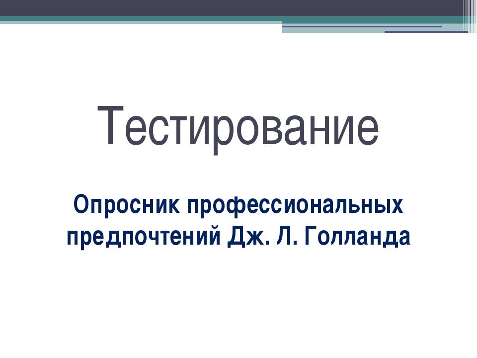 Тестирование Опросник профессиональных предпочтений Дж. Л. Голланда