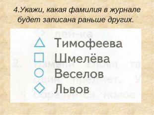 4.Укажи, какая фамилия в журнале будет записана раньше других.