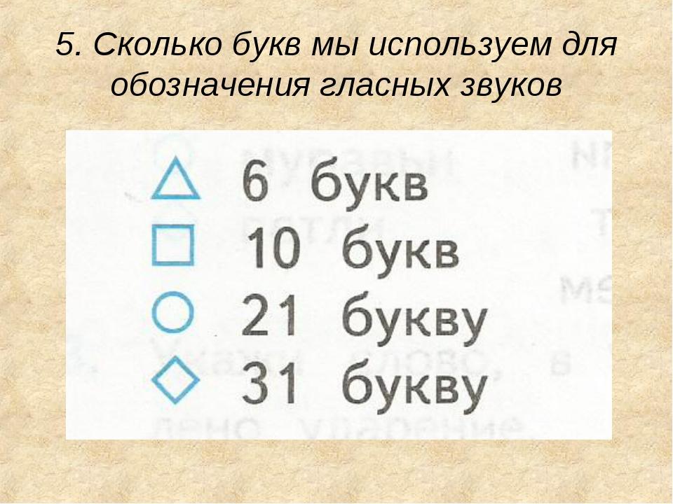 5. Сколько букв мы используем для обозначения гласных звуков