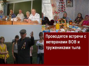 Проводятся встречи с ветеранами ВОВ и тружениками тыла