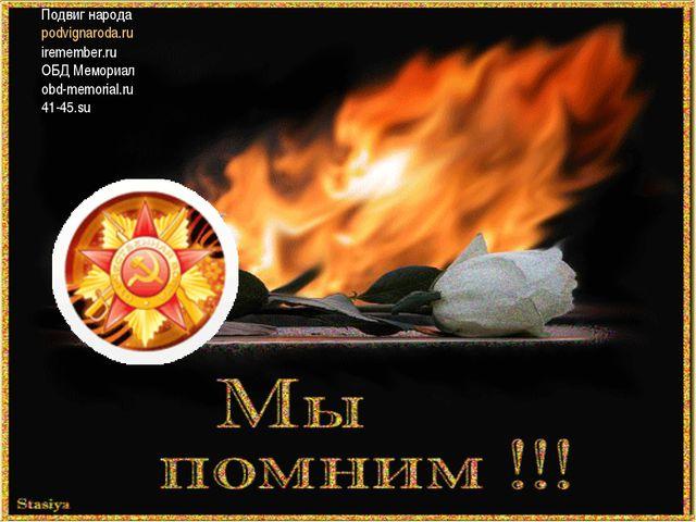 Подвиг народа podvignaroda.ru iremember.ru ОБД Мемориал obd-memorial.ru 41-45...
