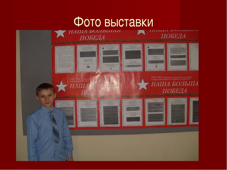 Фото выставки