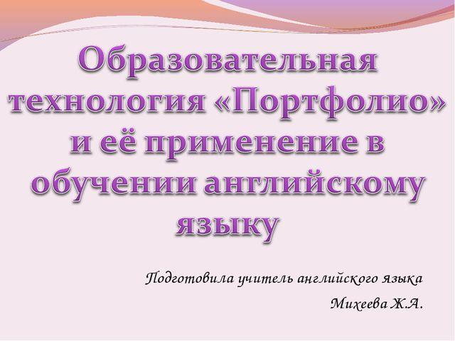 Подготовила учитель английского языка Михеева Ж.А.