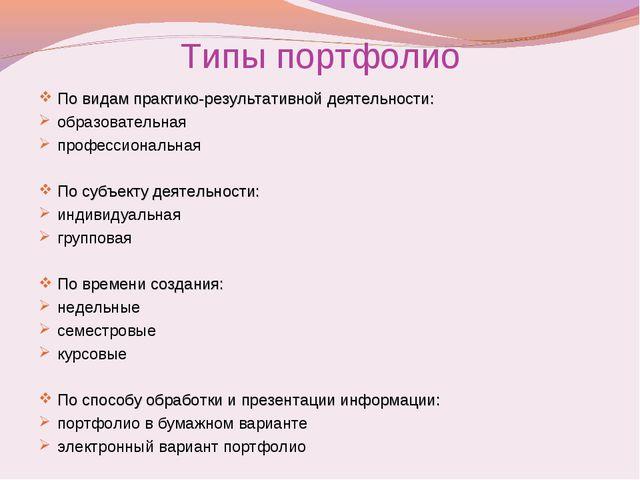 Типы портфолио По видам практико-результативной деятельности: образовательная...