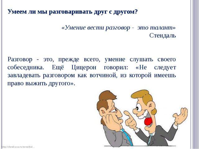 Умеем ли мы разговаривать друг с другом? «Умение вести разговор - это талант»...