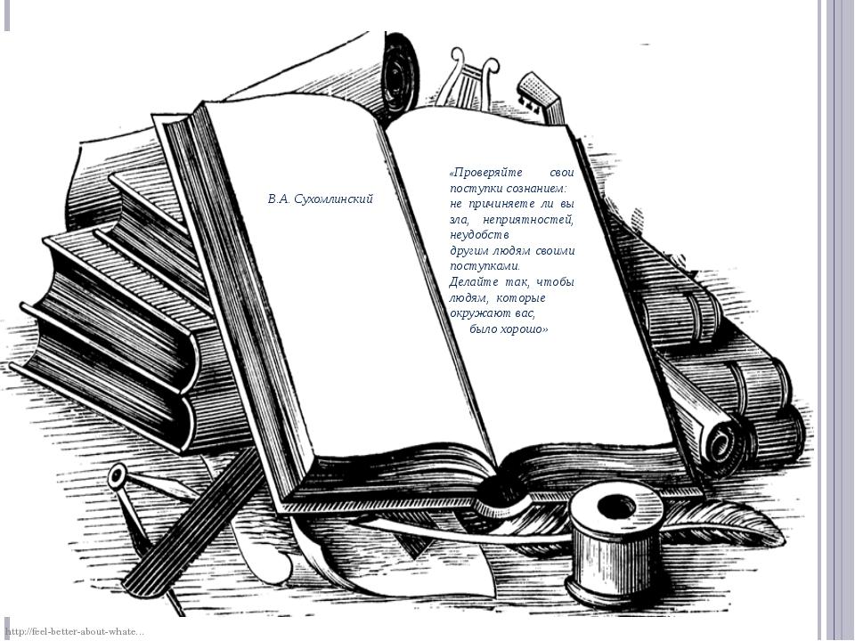 В.А. Сухомлинский «Проверяйте свои поступки сознанием: не причиняете ли вы зл...