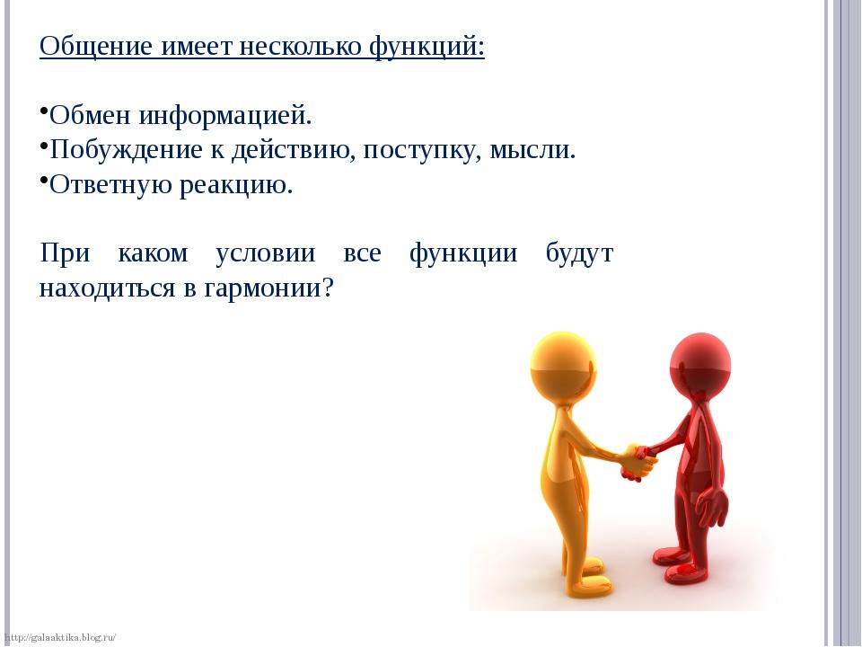 Общение имеет несколько функций: Обмен информацией. Побуждение к действию, по...
