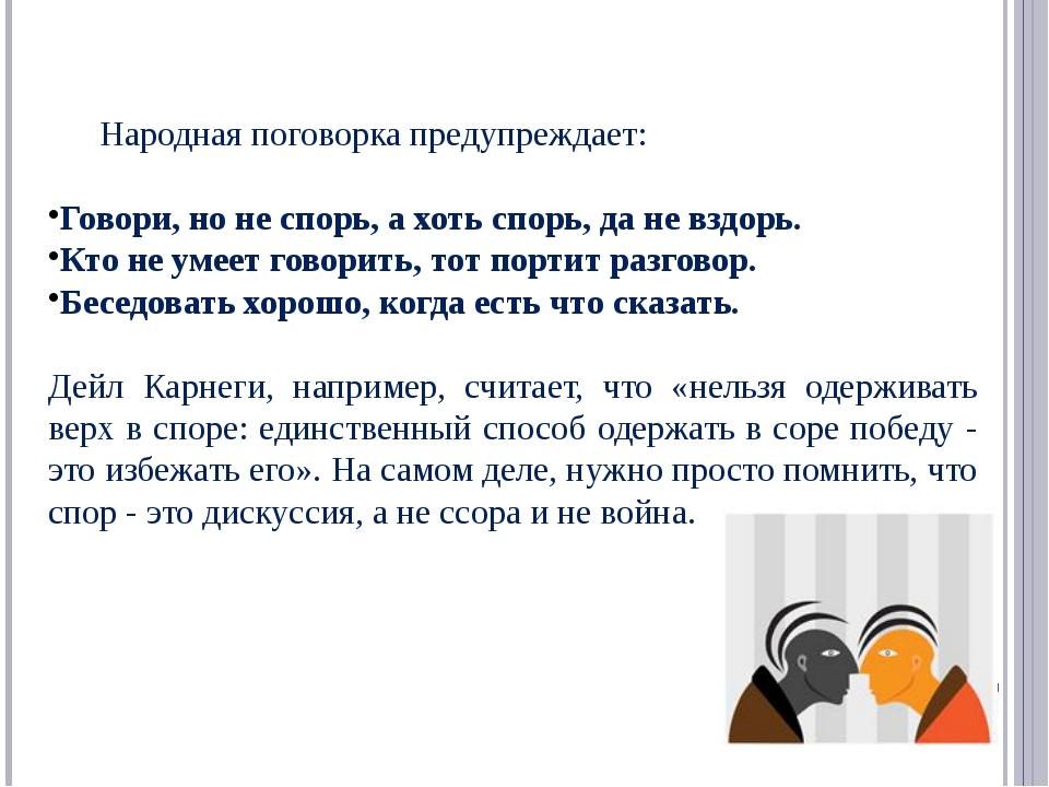 Народная поговорка предупреждает: Говори, но не спорь, а хоть спорь, да не вз...