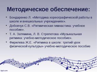 Методическое обеспечение: Бондаренко Л. «Методика хореографической работы в ш