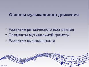 Основы музыкального движения Развитие ритмического восприятия Элементы музыка