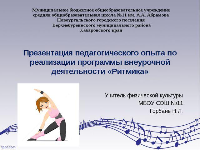 Презентация педагогического опыта по реализации программы внеурочной деятельн...