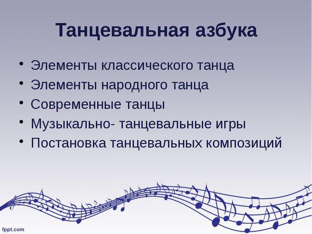 Танцевальная азбука Элементы классического танца Элементы народного танца Сов...