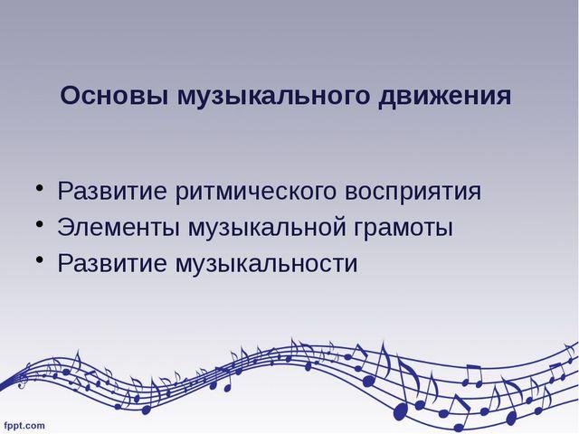 Основы музыкального движения Развитие ритмического восприятия Элементы музыка...