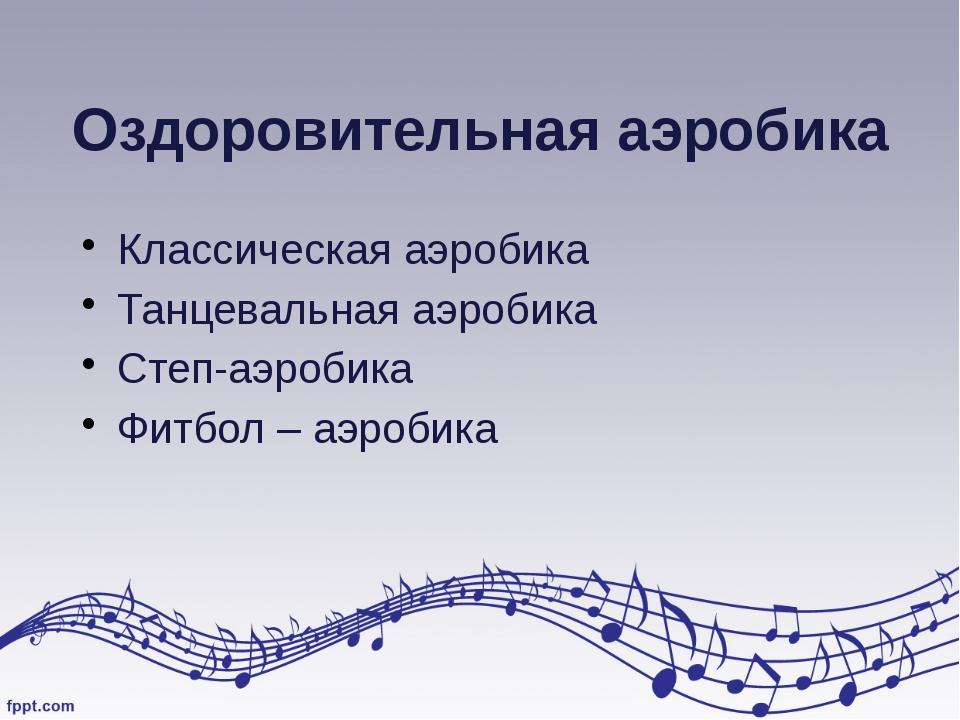 Оздоровительная аэробика Классическая аэробика Танцевальная аэробика Степ-аэр...