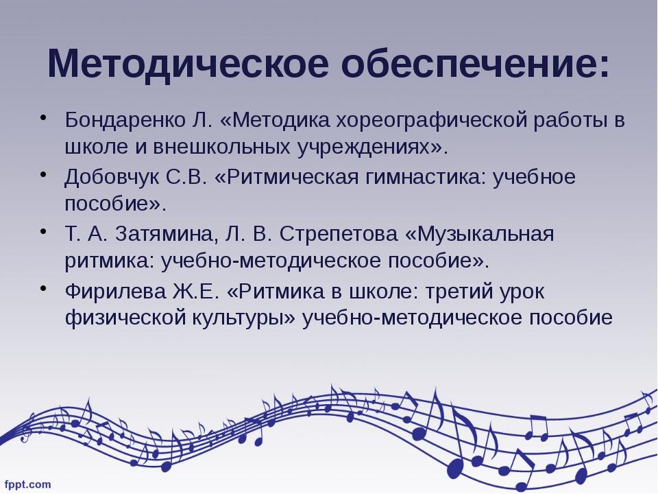 Методическое обеспечение: Бондаренко Л. «Методика хореографической работы в ш...