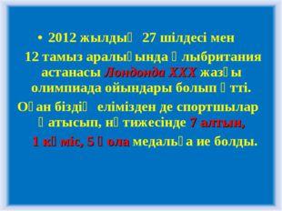 2012 жылдың 27 шілдесі мен 12 тамыз аралығында Ұлыбритания астанасы Лондонда