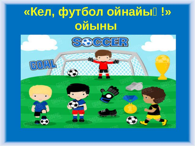 «Кел, футбол ойнайық!» ойыны