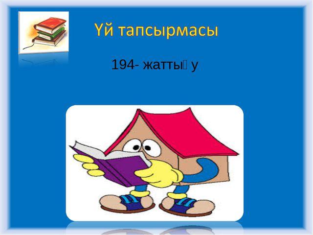 194- жаттығу