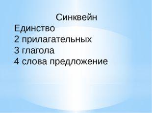 Синквейн Единство 2 прилагательных 3 глагола 4 слова предложение