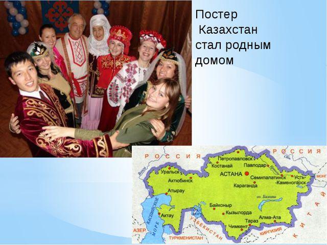 Постер Казахстан стал родным домом