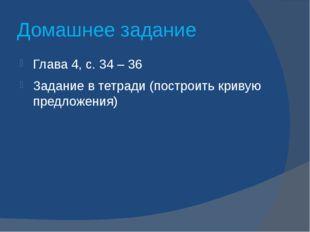 Домашнее задание Глава 4, с. 34 – 36 Задание в тетради (построить кривую пред