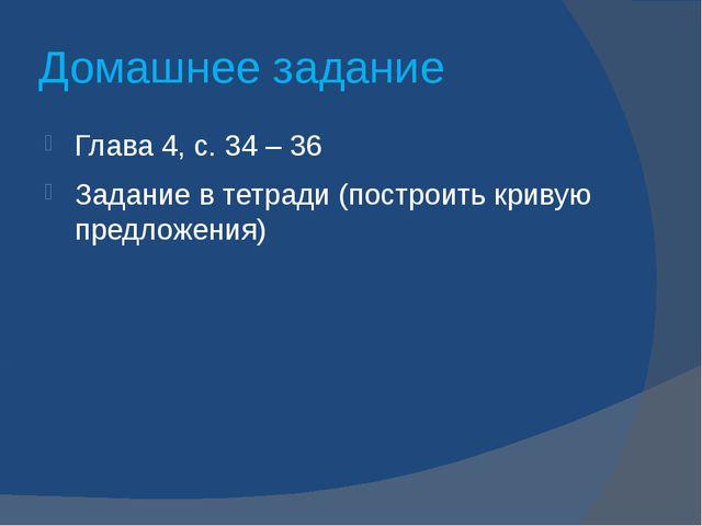 Домашнее задание Глава 4, с. 34 – 36 Задание в тетради (построить кривую пред...