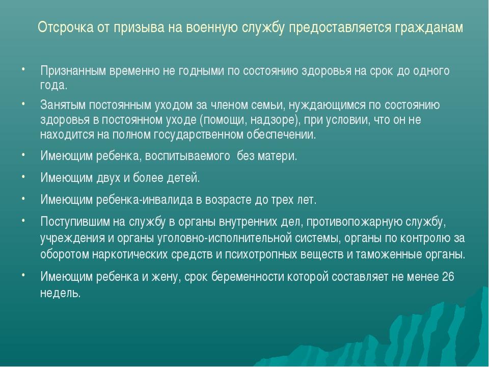 Отсрочка от призыва на военную службу предоставляется гражданам Признанным вр...