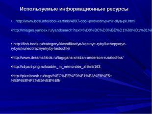 Используемые информационные ресурсы http://www.bdsl.info/oboi-kartinki/4897-o