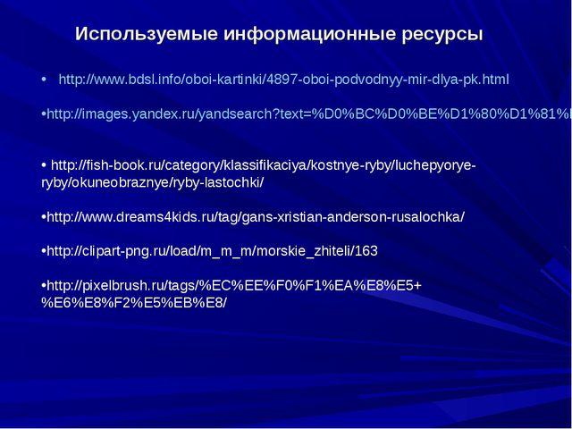 Используемые информационные ресурсы http://www.bdsl.info/oboi-kartinki/4897-o...
