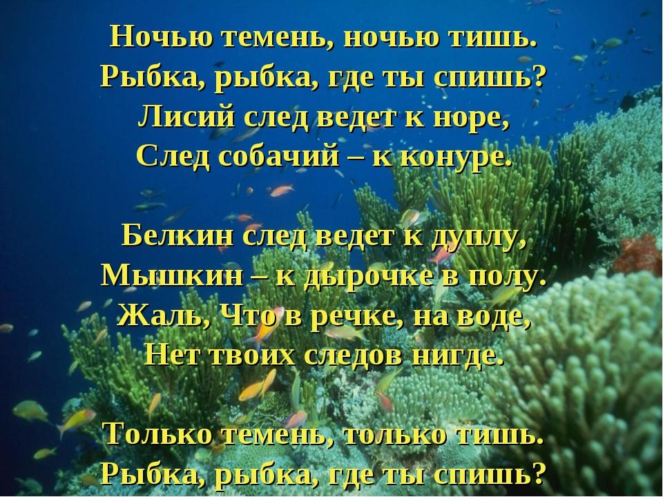 Ночью темень, ночью тишь. Рыбка, рыбка, где ты спишь? Лисий след ведет к норе...