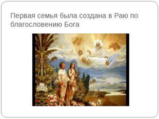 Первая семья была создана в Раю по благословению Бога