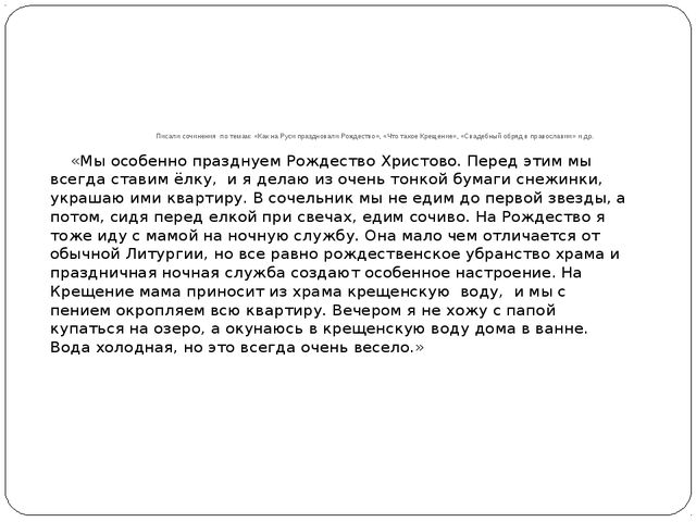 Писали сочинения по темам: «Как на Руси праздновали Рождество», «Что такое К...