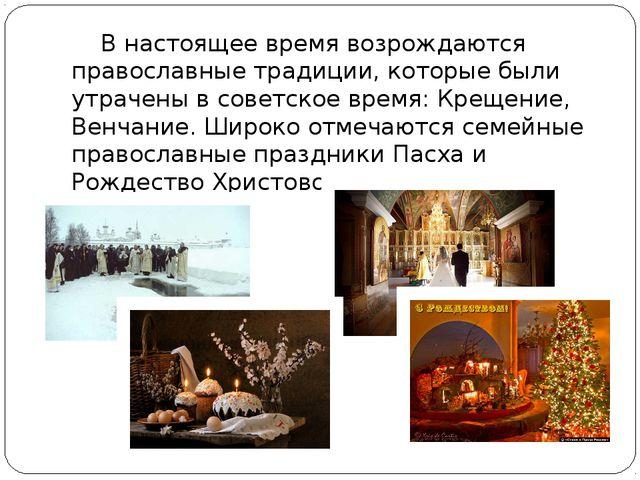 В настоящее время возрождаются православные традиции, которые были утрачены...