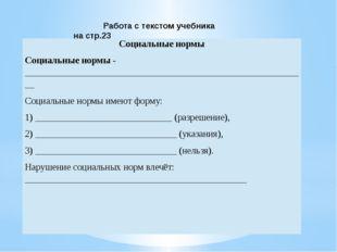 Работа с текстом учебника на стр.23 Социальные нормы Социальные нормы- ______