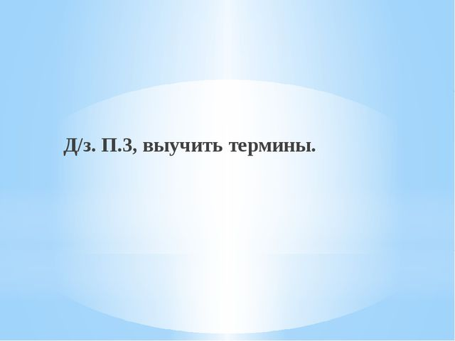 Д/з. П.3, выучить термины.