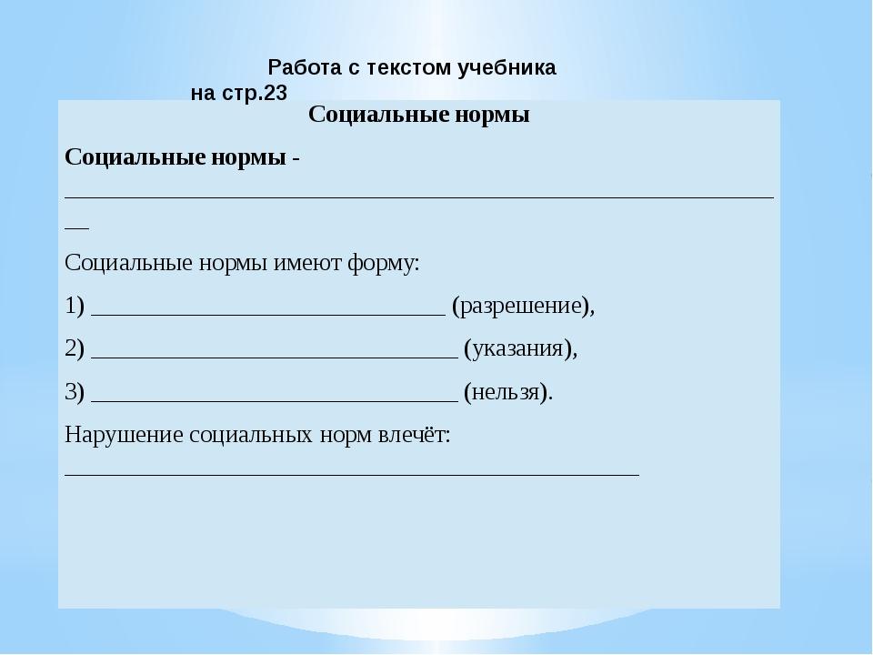 Работа с текстом учебника на стр.23 Социальные нормы Социальные нормы- ______...