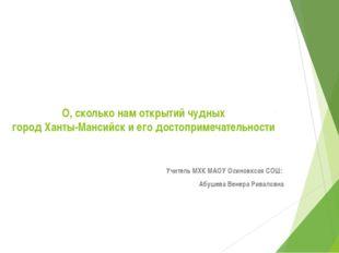 О, сколько нам открытий чудных город Ханты-Мансийск и его достопримечательнос
