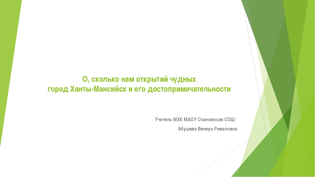 О, сколько нам открытий чудных город Ханты-Мансийск и его достопримечательнос...