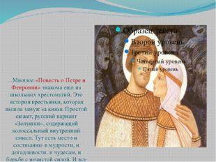 …Многим «Повесть о Петре и Февронии» знакома еще из школьных хрестоматий. Эт