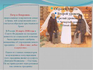 Петр и Феврония—православные покровители семьи и брака, чей супружеский союз