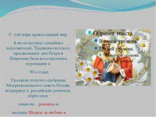 С той поры православный мир 8 июля чествует семейных покровителей. Традиция