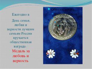 Ежегодно в День семьи, любви и верности лучшим семьям России вручается общес