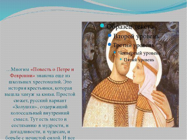 …Многим «Повесть о Петре и Февронии» знакома еще из школьных хрестоматий. Эт...