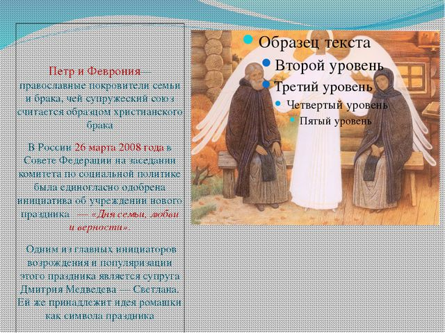 Петр и Феврония—православные покровители семьи и брака, чей супружеский союз...