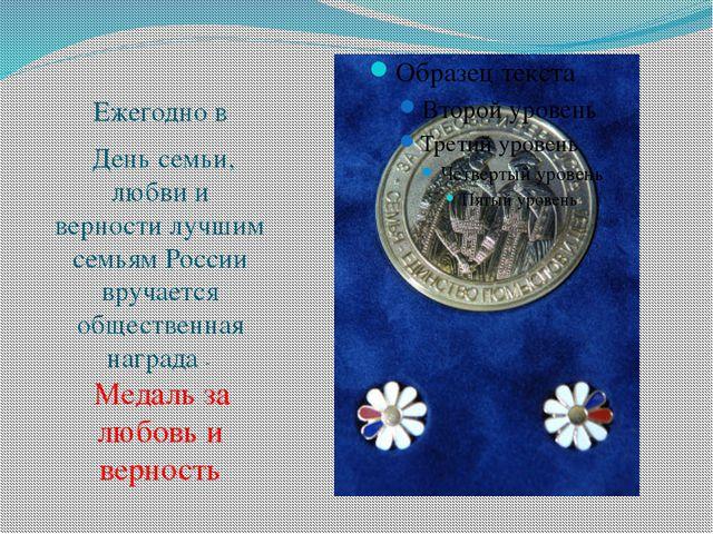 Ежегодно в День семьи, любви и верности лучшим семьям России вручается общес...
