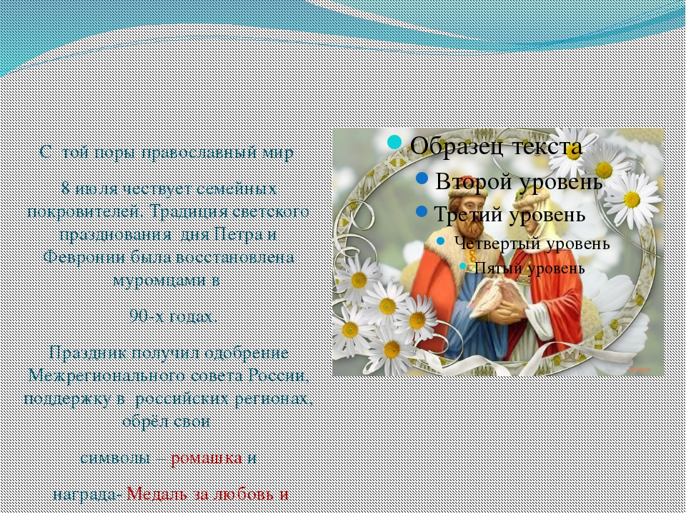 С той поры православный мир 8 июля чествует семейных покровителей. Традиция...